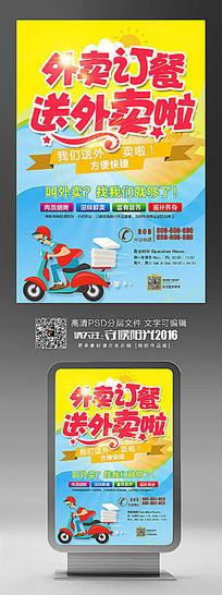 餐饮店铺外卖订餐宣传海报设计