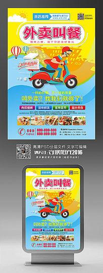 餐饮店铺外卖叫餐送餐海报设计