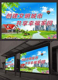 创建文明城市宣传广告背景