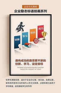 创新学习目标成功企业励志标语挂画