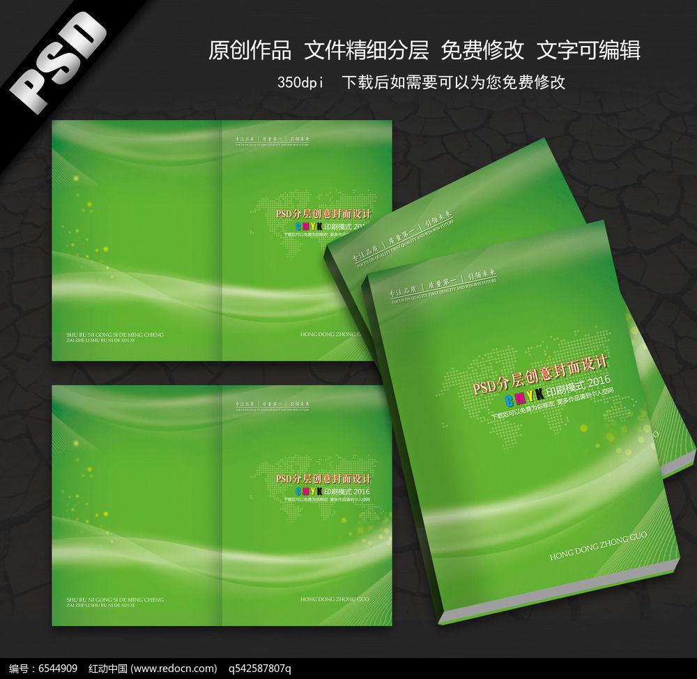 大气企业绿色画册封面图片
