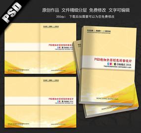 高端大气金色商务封面设计
