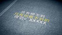 公路旋转文字广告微信小视频AE模板