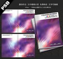 炫光精美书籍封面设计