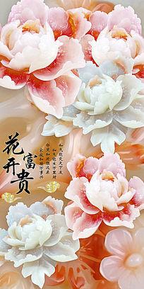 花开富贵玉雕牡丹玄关装饰画
