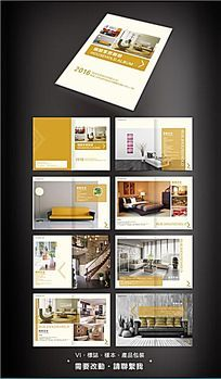 家居画册设计