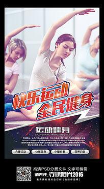 健身锻炼瑜伽运动时尚海报设计