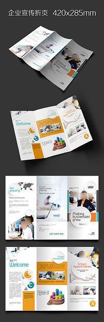 简约企业宣传折页版式设计