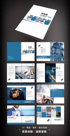 科技公司企业画册