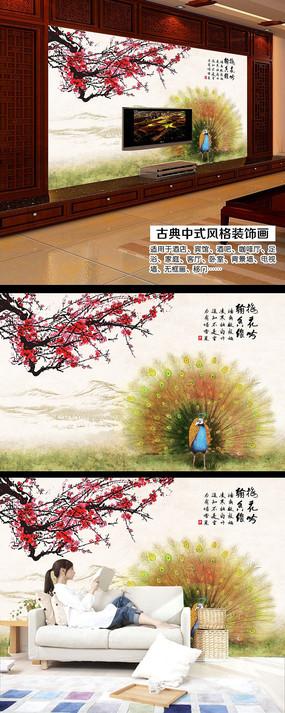 孔雀梅花中式背景墙