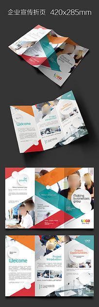 清新企业宣传折页版式设计