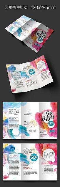 水彩艺术招生折页版式设计