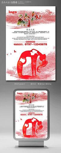 水彩瑜伽招生海报宣传设计
