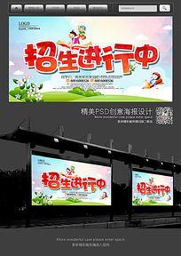 暑期招生宣传海报