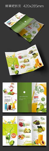 鲜榨果汁鲜果吧折页版式设计