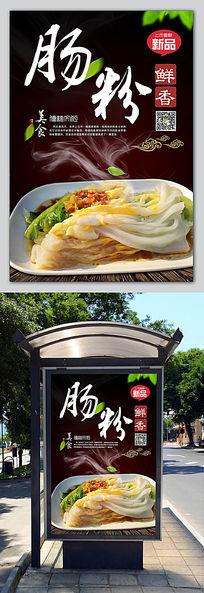 中国风美食小吃肠粉海报