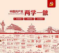 中国共产党两学一做PPT模板
