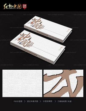 中国印象台历封面设计图片模板