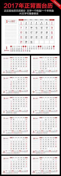 2017年鸡年台历正反面日历