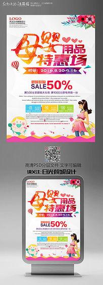 创意母婴用品宣传促销海报设计