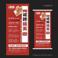 红色创意简洁公司招聘展架广告模板psd模板