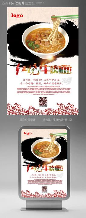 红烧牛肉面海报宣传设计