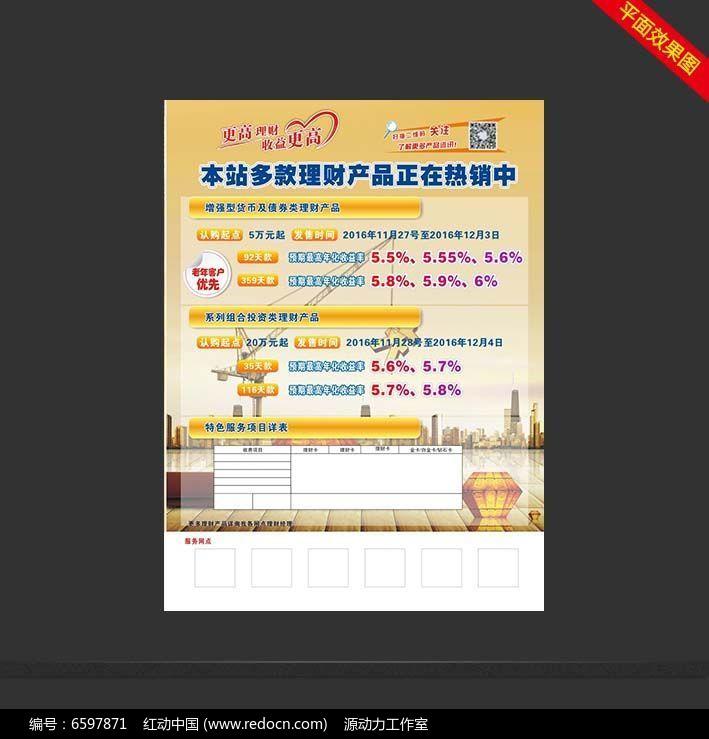 金色金融投资理财产品活动单页图片