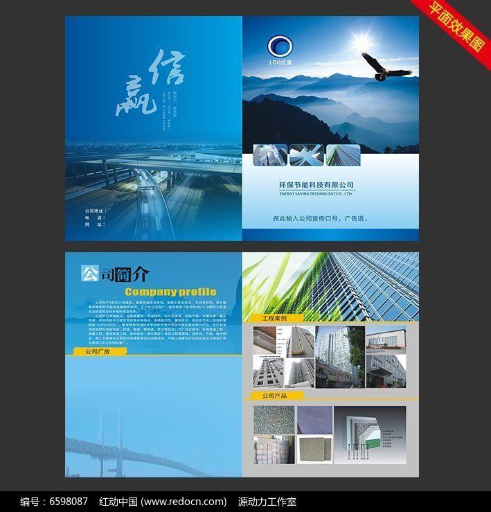 蓝色环保节能科技公司宣传手册图片