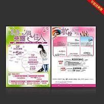 三八妇女节商场活动水彩效果宣传单