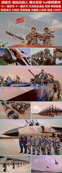 咱当兵的人配乐成品中国军人国庆大阅兵led视频素材