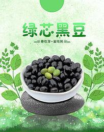 自然食材五谷杂粮宣传海报