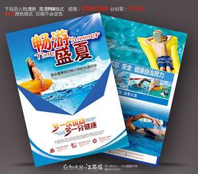 畅游盛夏游泳宣传单页设计