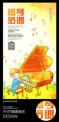 创意暑假班钢琴培训招生海报单页