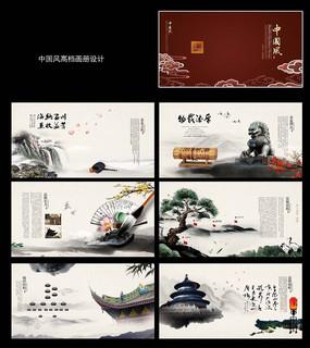 高档中国风企业文化画册