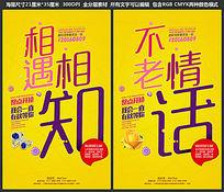 黄色背景情人节海报