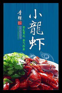 简约香辣小龙虾海报