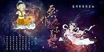 卡通星空背景七夕节淘宝海报