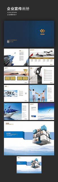 蓝色企业画册