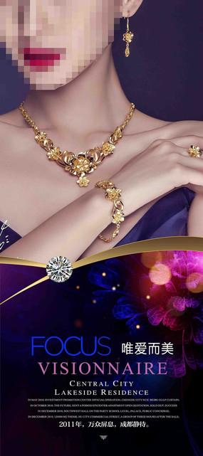 珠宝首饰网站