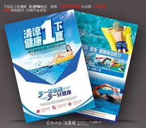 清凉一夏游泳宣传单页设计