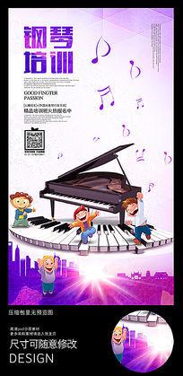 少儿儿童钢琴培训招生海报单页