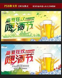 盛夏狂欢啤酒节海报设计