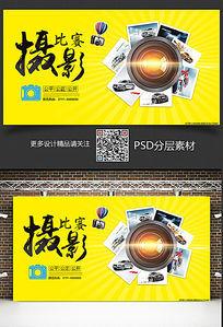 摄影比赛宣传海报设计模板