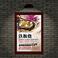 铁板黑椒鸡柳海报设计