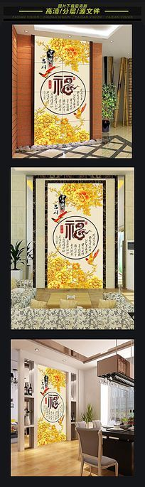 百福图牡丹彩雕玄关背景墙装饰
