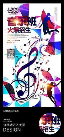 创意音乐舞蹈艺术班招生宣传海报