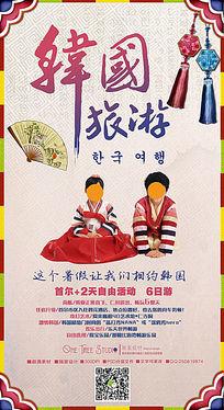 传统风格韩国旅游广告素材