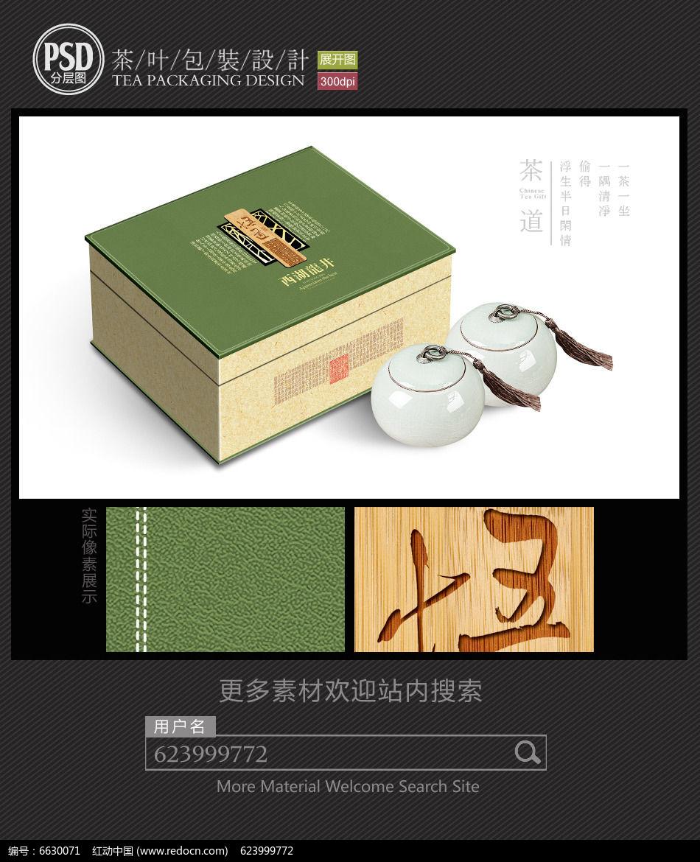 高档西湖龙井茶叶礼盒包装设计平面图图片图片