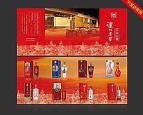 古典优雅泸州老窖酒宣传折页