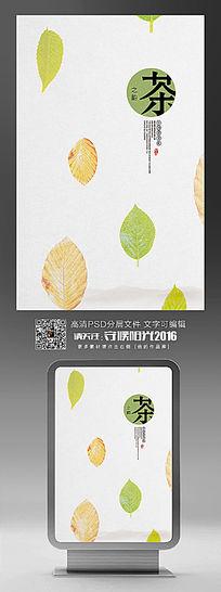 简约创意中国风茶文化海报设计